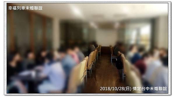 20181028情定台中未婚聯誼活動2.jpg