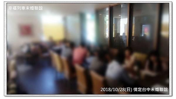 20181028情定台中未婚聯誼活動5.jpg