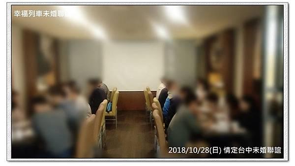 20181028情定台中未婚聯誼活動3.jpg