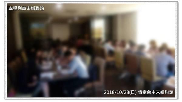 20181028情定台中未婚聯誼活動8.jpg