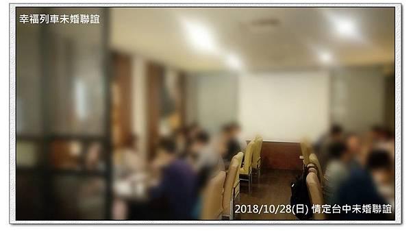 20181028情定台中未婚聯誼活動7.jpg