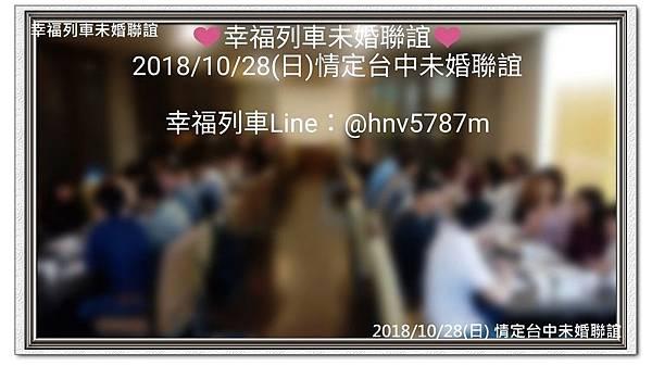 20181028情定台中未婚聯誼活動9.jpg