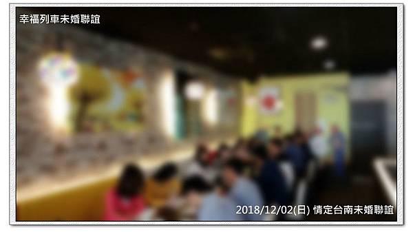 20181202情定台南未婚聯誼活動4.jpg