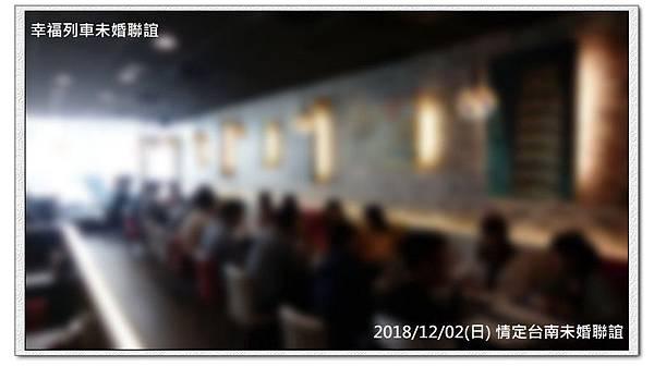20181202情定台南未婚聯誼活動5.jpg