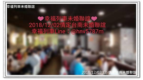 20181202情定台南未婚聯誼活動1.jpg