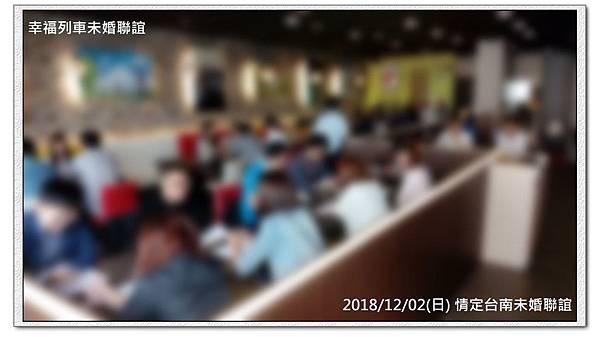 20181202情定台南未婚聯誼活動8.jpg
