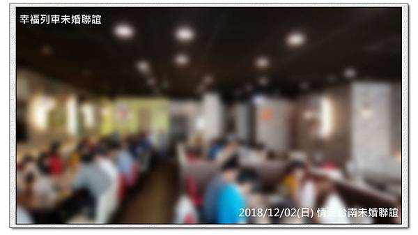20181202情定台南未婚聯誼活動9.jpg
