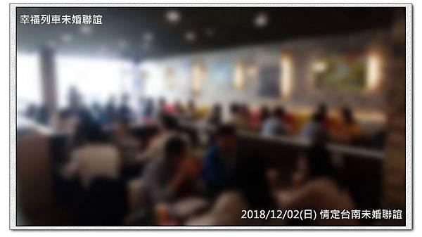 20181202情定台南未婚聯誼活動7.jpg