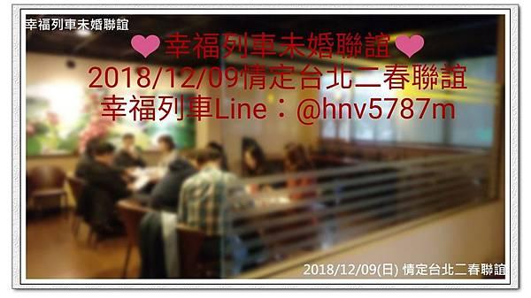 20181209(日)情定台北二春聯誼1.jpg