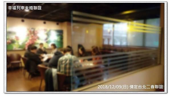 20181209(日)情定台北二春聯誼3.jpg