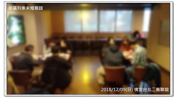 20181209(日)情定台北二春聯誼4.jpg