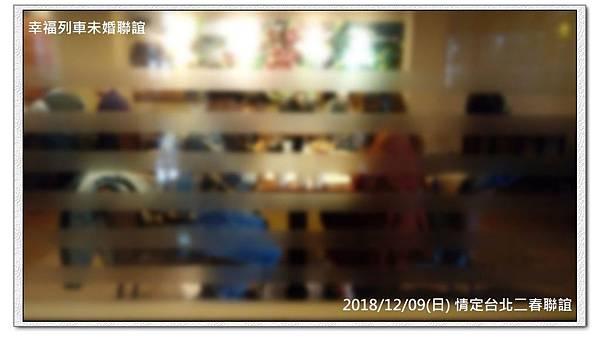20181209(日)情定台北二春聯誼2.jpg