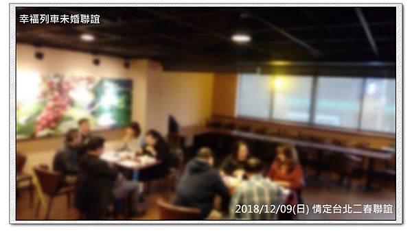 20181209(日)情定台北二春聯誼6.jpg