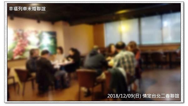 20181209(日)情定台北二春聯誼5.jpg
