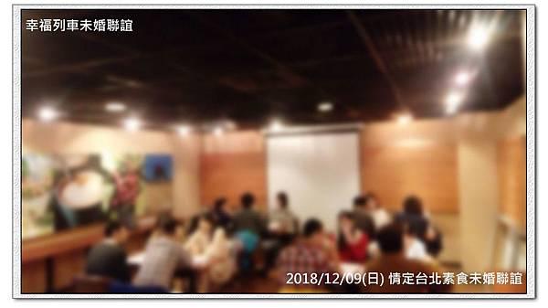 20181209 情定台北素食未婚聯誼活動3.jpg