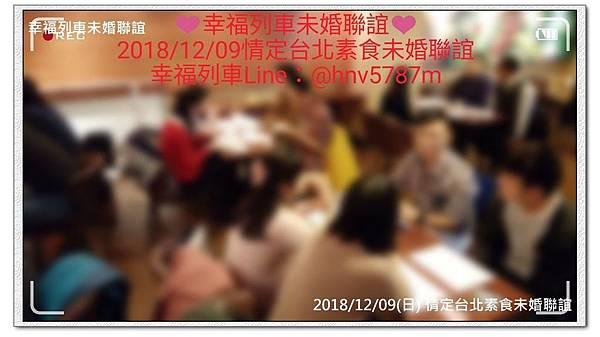 20181209 情定台北素食未婚聯誼活動1.jpg