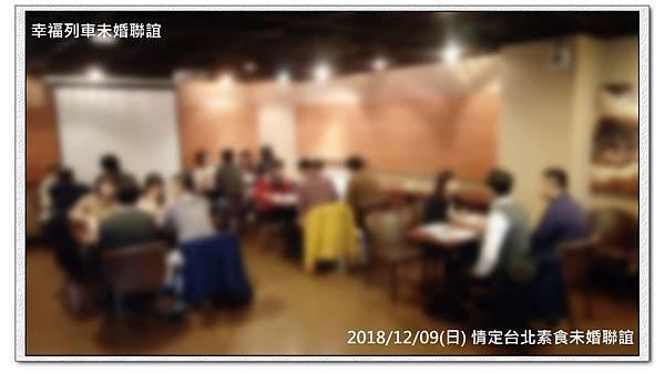 20181209 情定台北素食未婚聯誼活動2.jpg