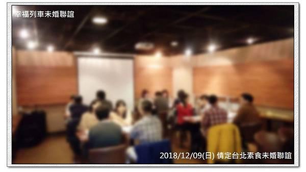 20181209 情定台北素食未婚聯誼活動4.jpg