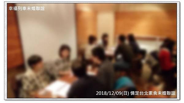 20181209 情定台北素食未婚聯誼活動5.jpg