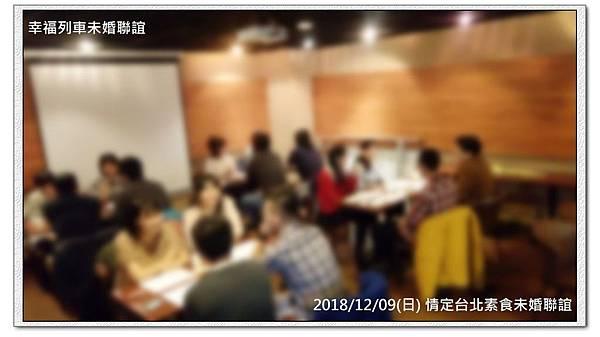20181209 情定台北素食未婚聯誼活動8.jpg