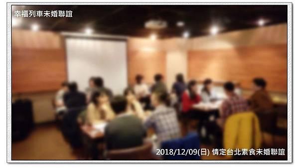 20181209 情定台北素食未婚聯誼活動7.jpg