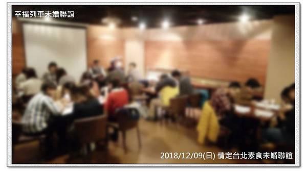 20181209 情定台北素食未婚聯誼活動9.jpg