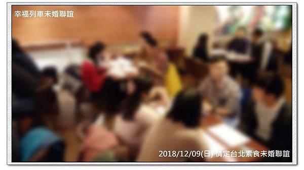 20181209 情定台北素食未婚聯誼活動6.jpg
