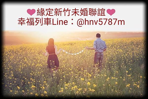 新竹未婚聯誼.jpg