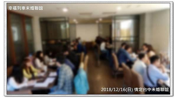 20181216情定台中未婚聯誼活動5.jpg