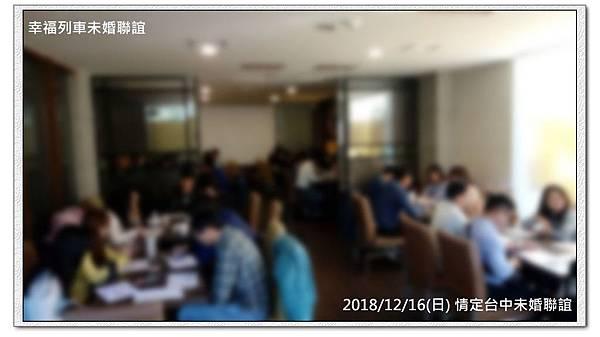 20181216情定台中未婚聯誼活動2.jpg