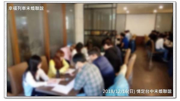 20181216情定台中未婚聯誼活動6.jpg