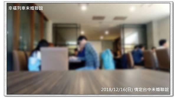 20181216情定台中未婚聯誼活動4.jpg