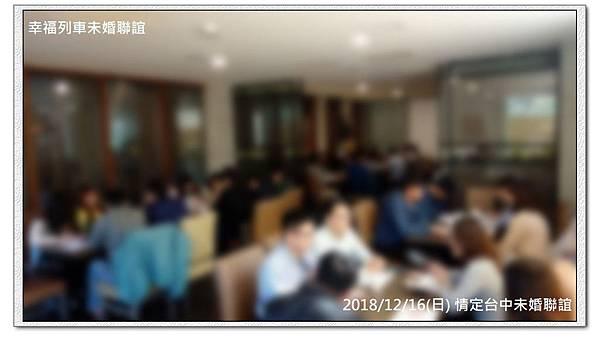 20181216情定台中未婚聯誼活動3.jpg