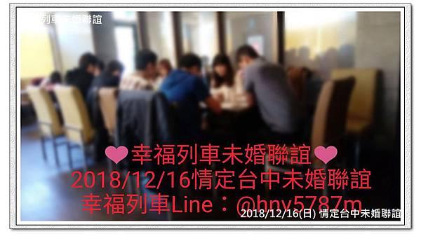 20181216情定台中未婚聯誼活動1.jpg