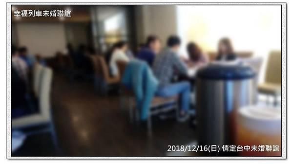 20181216情定台中未婚聯誼活動7.jpg
