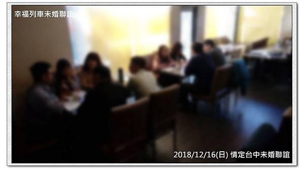 20181216情定台中未婚聯誼活動10.jpg