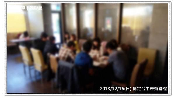 20181216情定台中未婚聯誼活動9.jpg