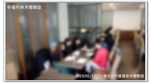 20190113緣定台中基督徒未婚聯誼活動4.jpg