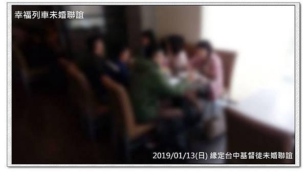 20190113緣定台中基督徒未婚聯誼活動3.jpg