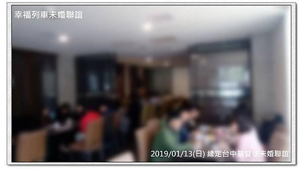 20190113緣定台中基督徒未婚聯誼活動1.jpg