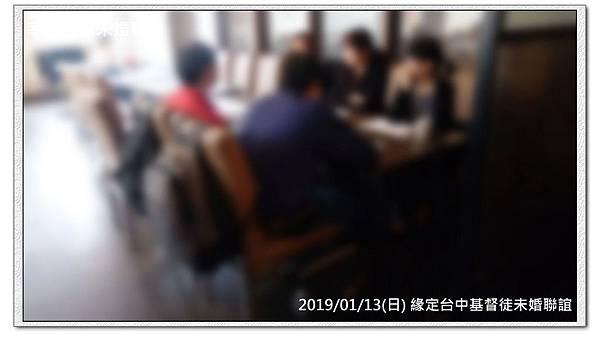 20190113緣定台中基督徒未婚聯誼活動2.jpg