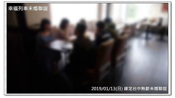 20190113緣定台中熟齡未婚聯誼活動2.jpg