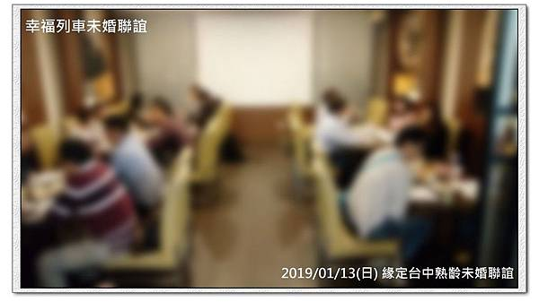 20190113緣定台中熟齡未婚聯誼活動6.jpg