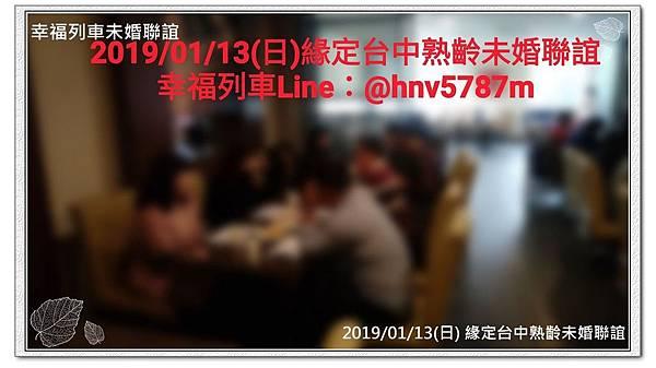 20190113緣定台中熟齡未婚聯誼活動1.jpg