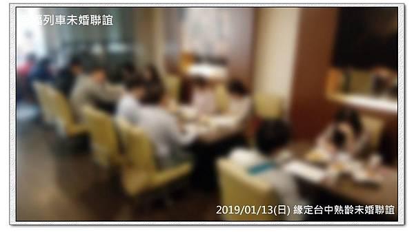 20190113緣定台中熟齡未婚聯誼活動5.jpg