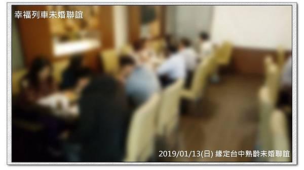 20190113緣定台中熟齡未婚聯誼活動3.jpg