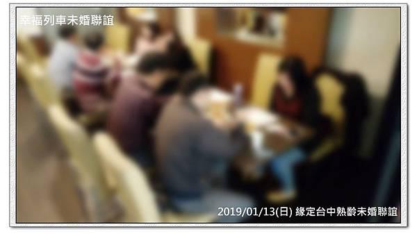 20190113緣定台中熟齡未婚聯誼活動4.jpg