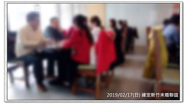 20190217緣定新竹未婚聯誼活動8.jpg