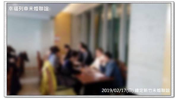 20190217緣定新竹未婚聯誼活動4.jpg