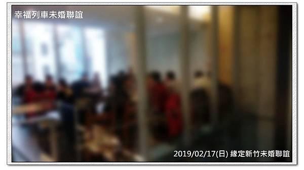 20190217緣定新竹未婚聯誼活動10.jpg